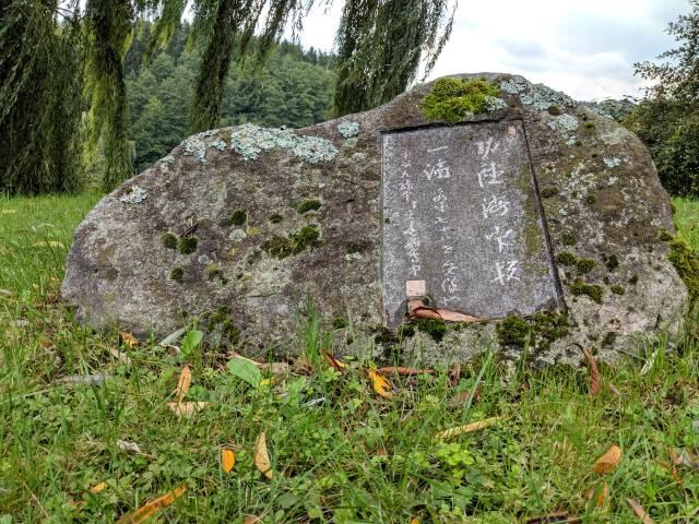 Stein mit japanischen Zeichen